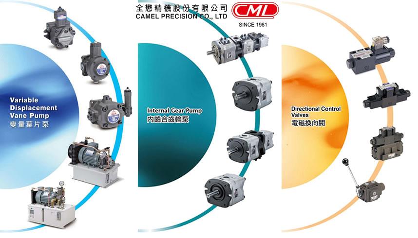 台湾全懋(CML)变量叶片泵、内齿轮泵、裁断机专用电磁阀