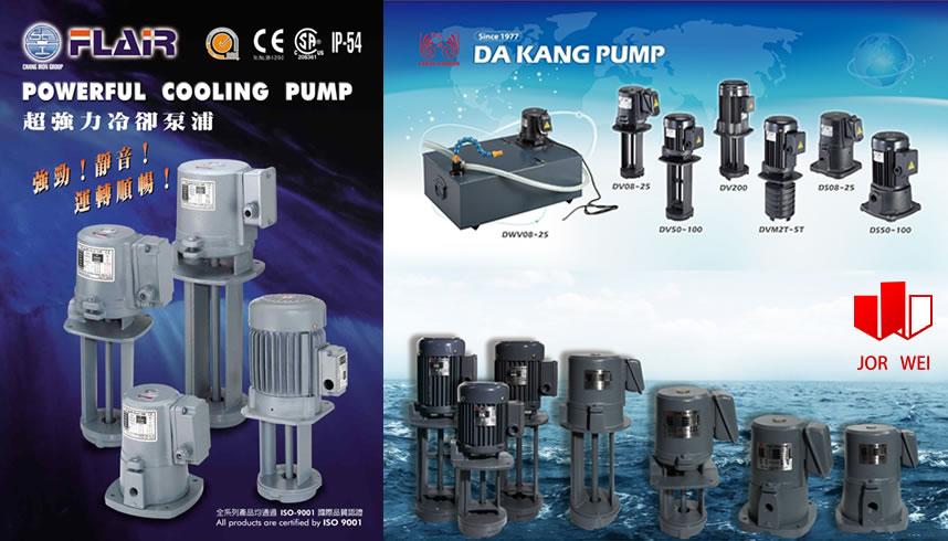 台湾张工、台湾九维、台湾大港、台湾永诠冷却泵