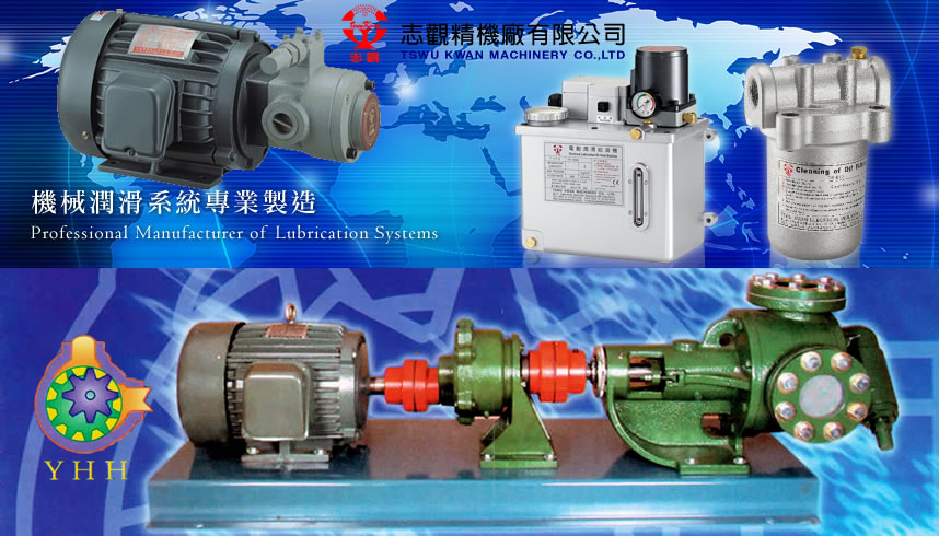 台湾志观润滑泵、永合兴内齿轮泵