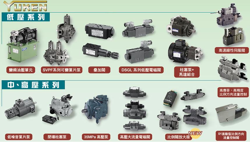 台湾油研(YUKEN)压力控制阀、方向控制阀、流量控制阀、比例阀、叠加阀
