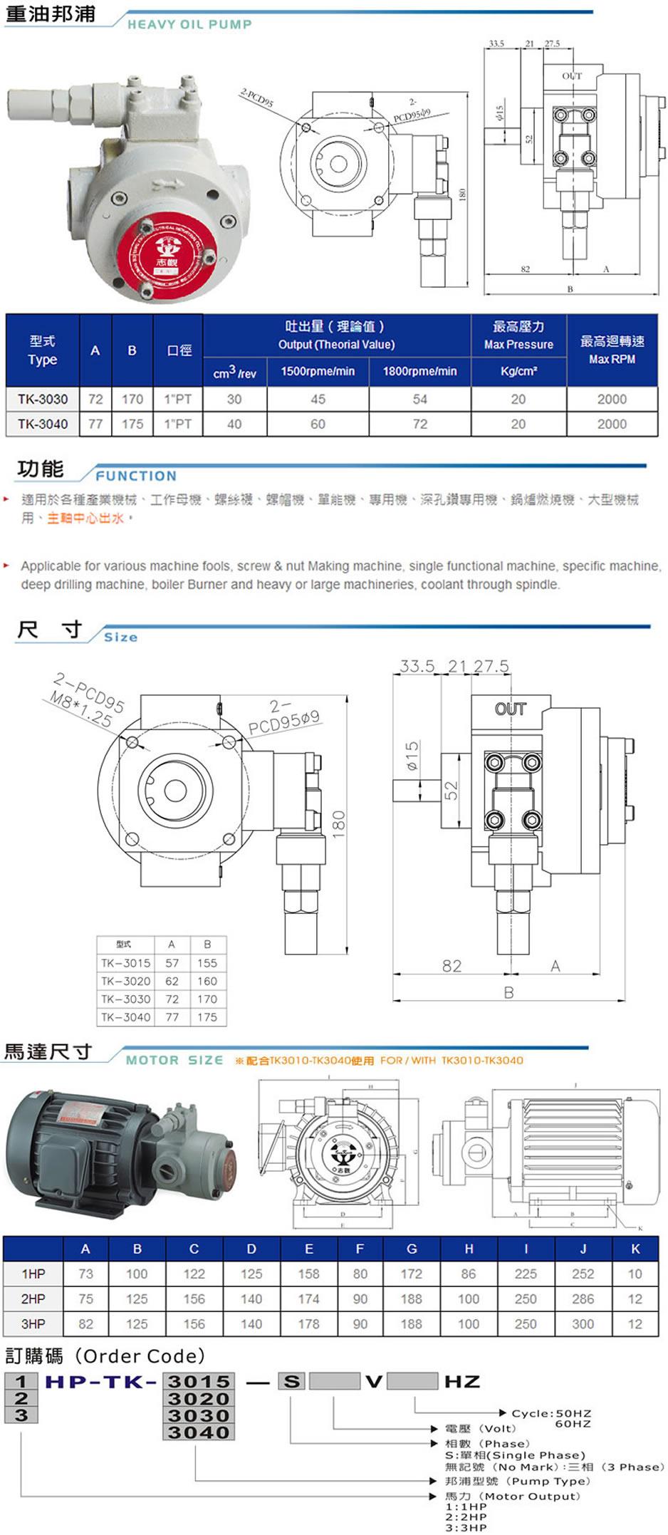 台湾志观TK-30系列重油润滑泵