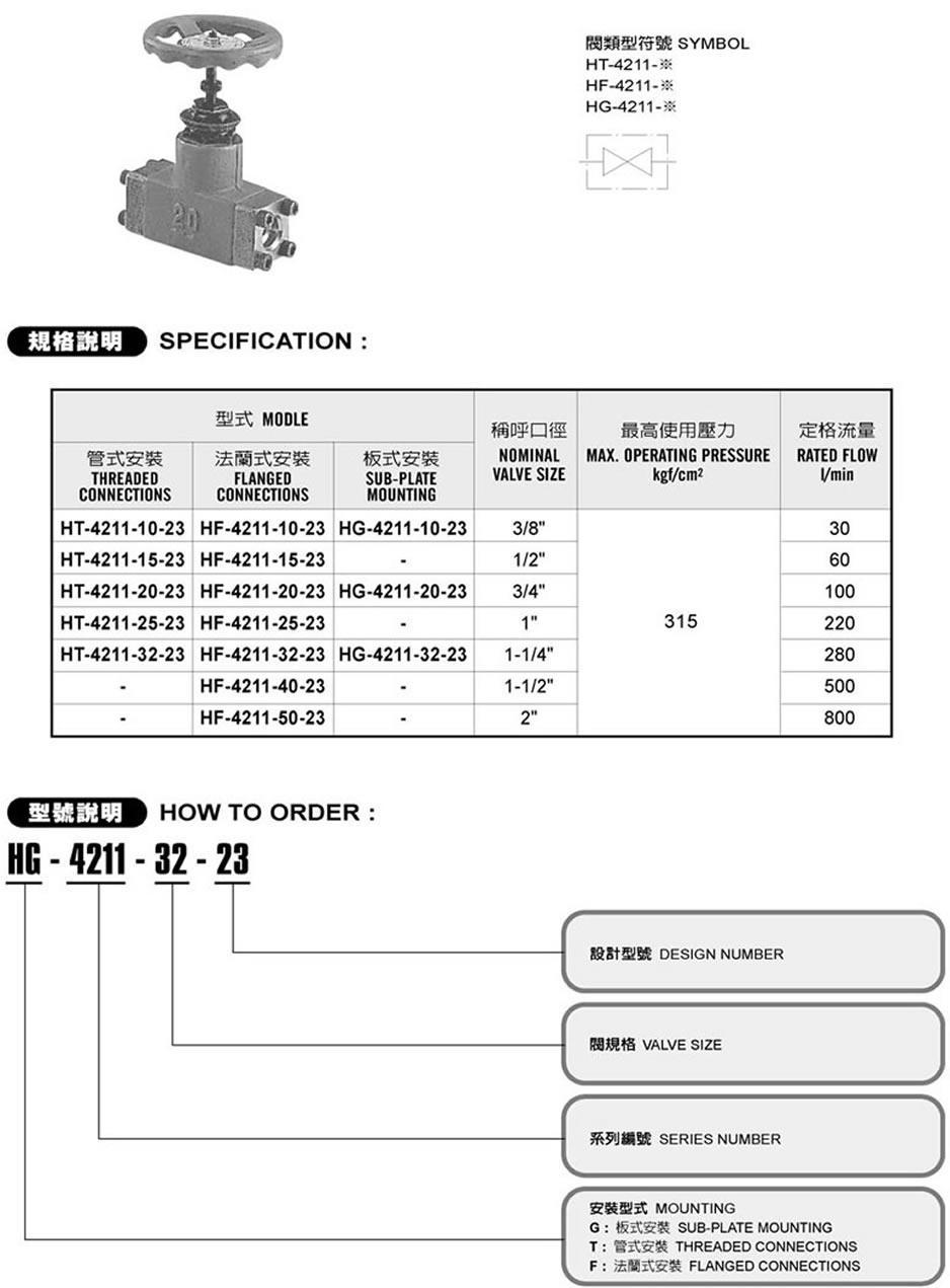 久冈中止阀HG-4211-32-23